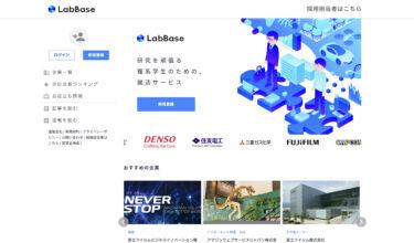 LabBase(ラボベース)とは?スカウト有?評判や特徴、サービス内容をご紹介