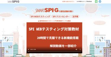 SMART SPI-Gの評判は?特徴やサービス内容を紹介